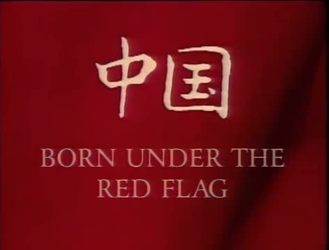 China: A Century of Revolution Part 3 - Born Under the Red Flag