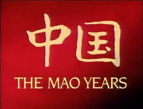 China: A Century of Revolution Part 2 - The Mao Years